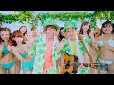ゆず「マスカット」Music Video