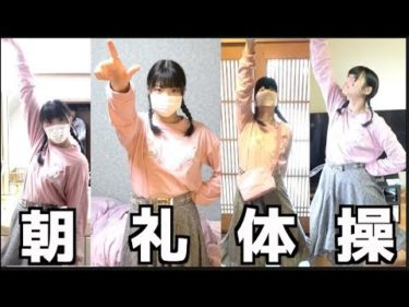【3年A組】音楽がなったらいつでも踊る妹が面白いwww【朝礼体操】