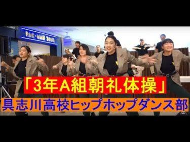 キレッキレのダンスで「3年A組朝礼体操」を踊る沖縄の高校生達
