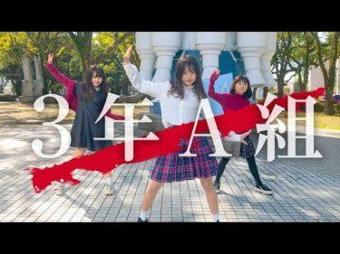 【3年A組ダンス】三姉妹で踊ってみた!