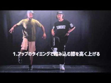 【ダンス上級】クラブステップのかっこいいアレンジを解説!前編 | BODY ARCHIVES #4 | UGcrapht