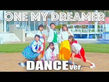 【踊ってみた】ONE MY DREAMER /ワンマイドリーマー ♪ ミュージックビデオ振り付け動画!〜みんなでダンスしてみよう!〜【ボンボンTV新曲】