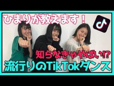 【TikTokダンス】知らなきゃやばい流行りのダンス教えます!
