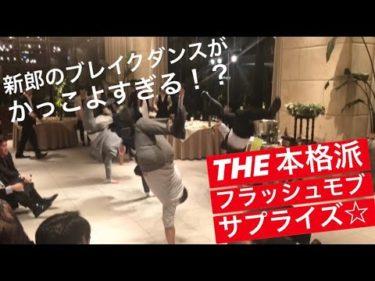 ブレイクダンスを踊る新郎がかっこよすぎる!#f1rst プロデュース結婚フラッシュモブ!