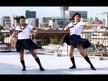 【女子高生】最高のダンス女子高生