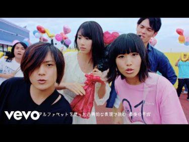 ヤバイTシャツ屋さん – 「かわE」Music Video