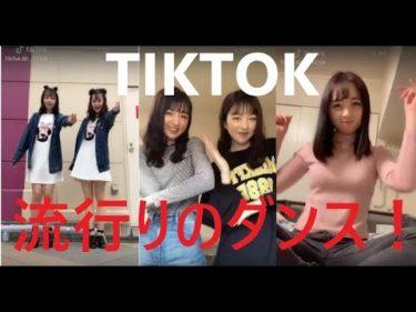 【Tiktok】流行りのダンスまとめ