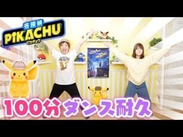 【耐久動画】ポケモンの大流行映画!!名探偵ピカチュウのダンスを100分間踊ってみた!!【作業用】Pokémon Detective Pikachu Dance