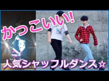 【tiktok】 かっこいい~!人気のシャッフルダンス