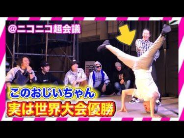 【ダンスドッキリ】もしもおじいちゃんが世界大会優勝者だったら。。inニコニコ超会議(Old man dance performance in Tokyo・ラブライブ)