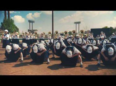 フルバージョン【朝日新聞公式】第101回全国高校野球選手権大会「ダンス×吹奏楽」篇