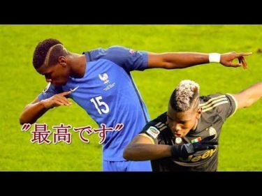 【かっこいい?】若干イラッとくるサッカーのゴールパフォーマンス集【踊り】