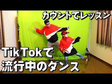 TikTokで流行中のダンス踊ってみた!カウントでレッスン レクチャー 親子でダンス 親子コーデ