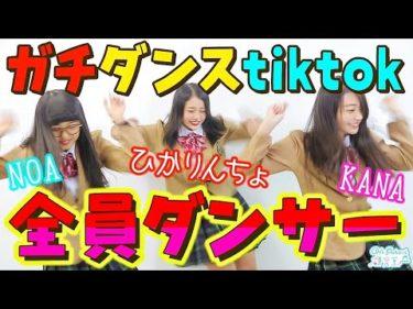 【TikTok】ダンサーが本気でダンスTikTok踊ってみたww【即興ダンス&レクチャー】♡#140