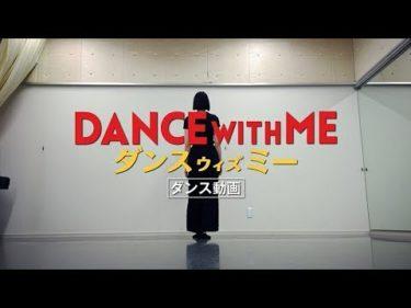 映画『ダンスウィズミー』「狙いうち」ダンス動画【HD】2019年8月16日(金)公開