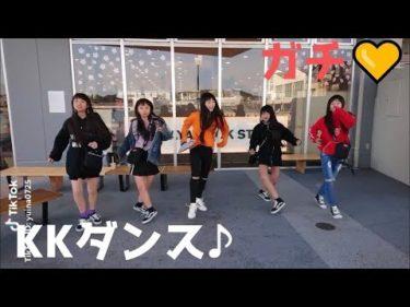 【KKダンス】ノリきれるか?KKダンス♪かわいい💛【TIKTOK】