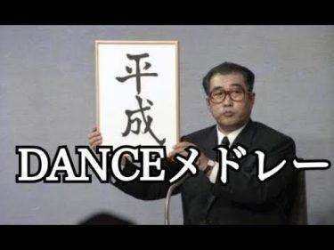 【令和】平成流行ダンスメドレー踊ってみた!!