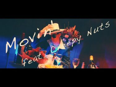 "夜の本気ダンス ""Movin' feat. Creepy Nuts"" MUSIC VIDEO_YouTube ver."