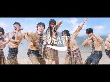 ポカリスエットCM|「ポカリ青ダンス 雨のち晴れ」篇 60秒