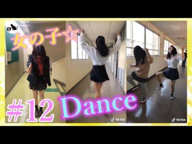 【Tik Tok Dance】💖ティックトックダンス#12💖【女の子まとめ】【Tik Tok Japan】