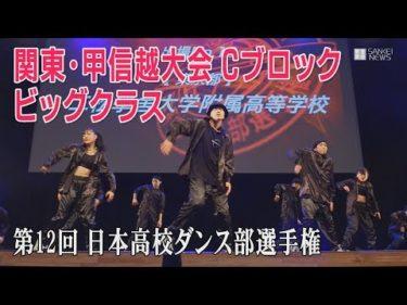 高校ダンス部選手権、関東・甲信越Cブロックのビッグクラス決勝進出校
