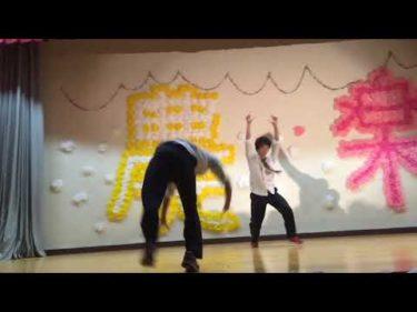 【ダンス】文化祭でブレイクダンス踊ってみた