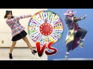 【高難度】フォートナイトダンスチャレンジ!ルーレット式にしたらプロダンサー撃沈!