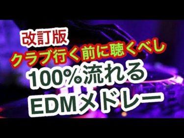 高確率で流れる!定番人気EDMクラブミュージックメドレー