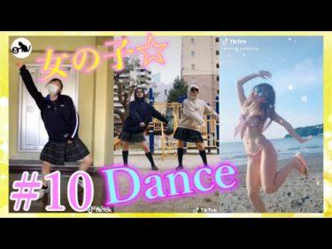 【Tik Tok Dance】💖ティックトックダンス#10💖【女の子まとめ】【Tik Tok Japan】
