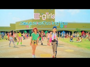 E-girls / 「ごめんなさいのKissing You」 ~Short ver.~