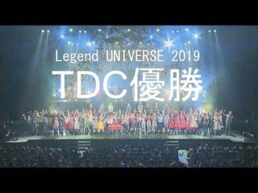 TDC(登美丘高校ダンス部)Legend UNIVERSE 2019 TDC優勝
