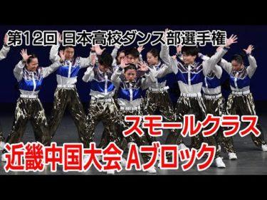 第12回高校ダンス部選手権 近畿中国大会Aブロック(スモールクラス)