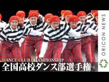 【高校ダンス部選手権】受賞校パフォーマンスを一挙公開! 『DANCE CLUB CHAMPIONSHIP 第7回全国高等学校ダンス部選手権』