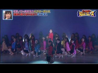 フルバージョン 平野ノラ×大阪府立登美丘高校ダンス部女子高生のコラボ バブリーダンス!