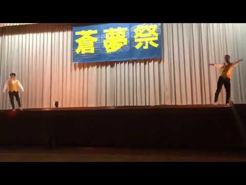 守谷高校 蒼夢祭 ダンス USA