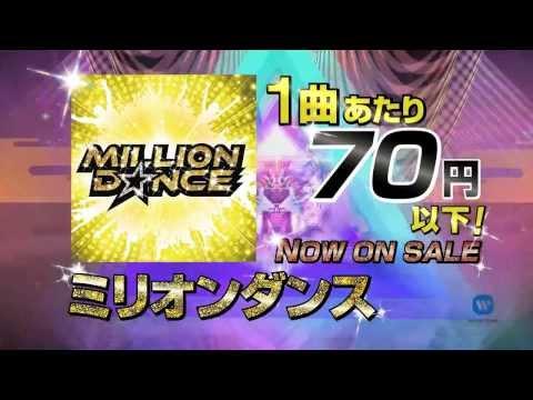 "Million Dance/ミリオンダンス ""世界で流行っている最新曲をセレクトしたダンスコンピ・シリーズ"""