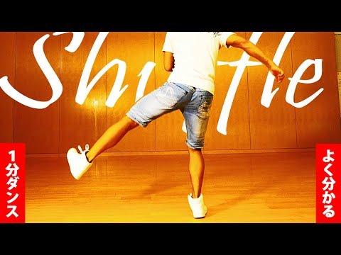 1分ダンス「シャッフルステップ」やり方 簡単・かっこいいパワー系