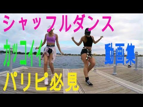 パリピ必見! シャッフルダンス!カッコイイ海外の動画を集めてみた!Pt.2
