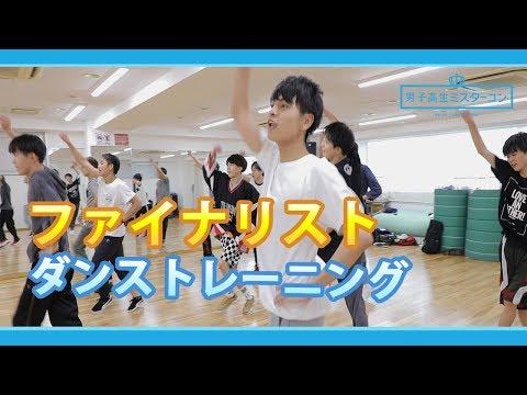 【衝撃】イケメン高校生のダンスレッスンが想像以上に過酷だった・・。