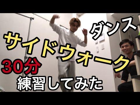【ダンス】かっこいいサイドウォークのやり方!!!!