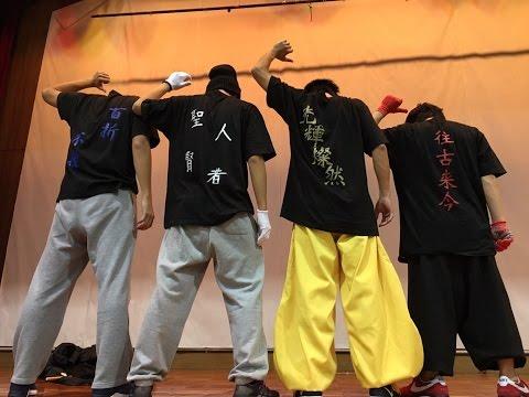 【文化祭2016】アクロ&ダンス(アクロメイン)
