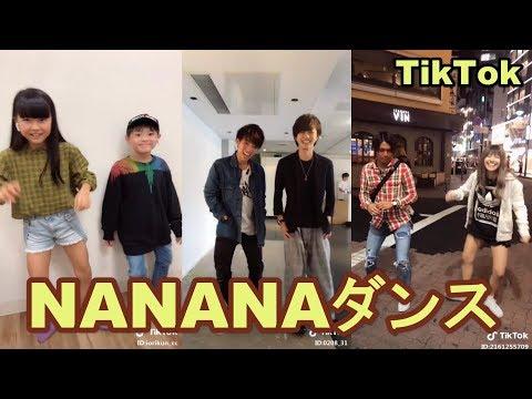 【TikTok】今女子校生に大人気のNANANA(ナナナ)ダンス始まるよ💖パート2