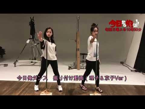 「今日俺ダンス」振り付け動画!理子&京子ver