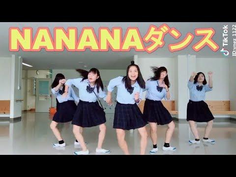 【TikTok】今女子校生に大人気のNANANA(ナナナ)ダンス始まるよ💖