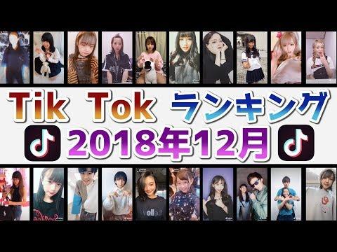 Tik Tokランキング 2018年12月【Tik Tok】