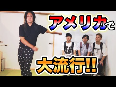 【大流行】バックパックダンスがヤバ過ぎるwww