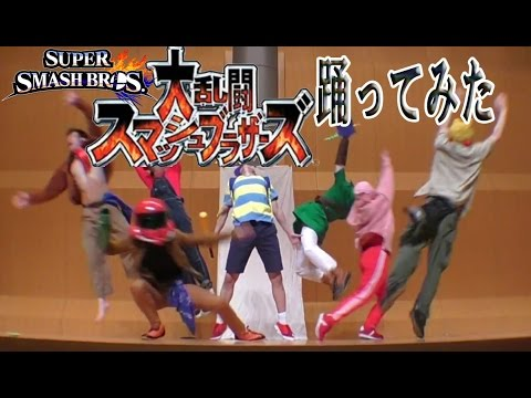 パブリックエネミー 大乱闘スマッシュブラザーズ Super Smash Bros スマブラ 踊ってみた / 筑前人 vol.7 DANCE SHOWCASE