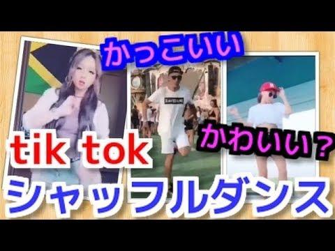 tik tok ダンス!!シャッフルダンス!!上手な人集めた♡ティックトックダンス!!練習用!!かっこいい!!ノリノリ!!人気曲など♡