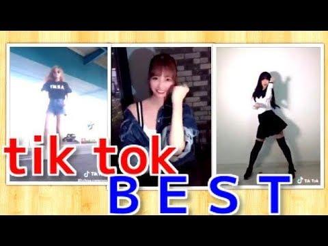 tik tok  ティックトック!!ダンス かわいい‼︎かっこいいダンス‼︎THE 最強 1!!人気曲‼︎流行りダンス‼︎シャッフルダンス!!ロック‼︎人気厳選♡