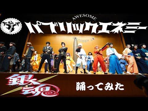 パブリックエネミー 銀魂 踊ってみた Gintama real life(36作目) 筑前人 vol.11 DANCE SHOWCASE